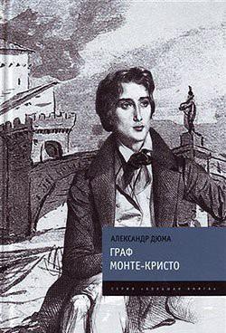 Александр Дюма. Граф Монте-Кристо (1844–1845)