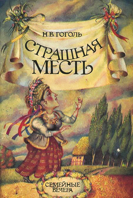 Николай Гоголь. Страшная месть (1831)