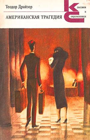 Теодор Драйзер. Американская трагедия (1925)