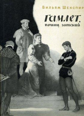 Уильям Шекспир. Гамлет (1603)