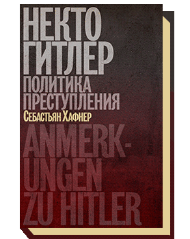 Некто Гитлер: Политика преступления