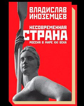 Несовременная страна. Россия в мире XXI века
