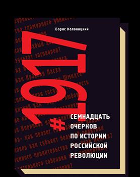 #1917 Семнадцать очерков по истории Российской революции