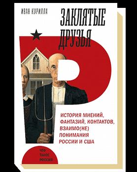 Заклятые друзья. История мнений, фантазий, контактов, взаимо(не)понимания России и США