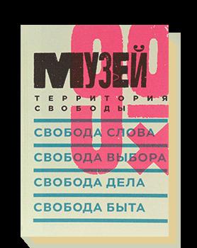 Музей 90-х: Территория свободы