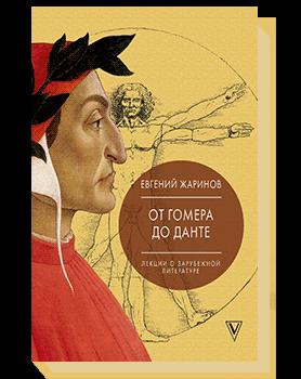 Лекции о зарубежной литературе. От Гомера до Данте