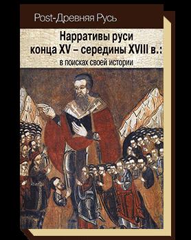 Нарративы руси конца XV — середины XVIII в.: в поисках своей истории