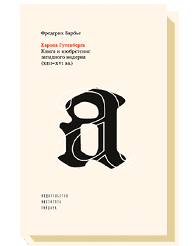 Европа Гутенберга. Книга и изобретение западного модерна (XIII–XVI вв.)
