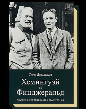 Хемингуэй vs Фицджеральд. Дружба и соперничество двух гениев