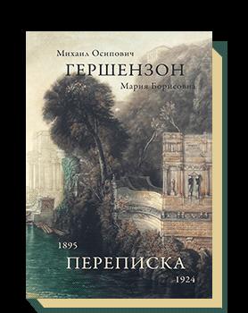 Переписка. 1895—1924