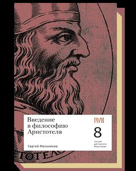 Введение в философию Аристотеля