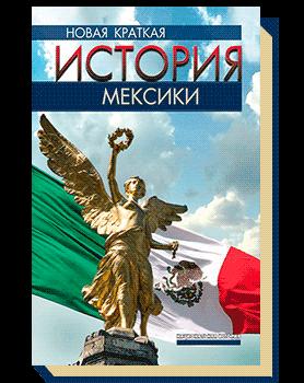 Новая краткая история Мексики