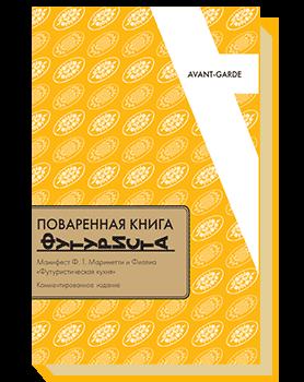 Поваренная книга футуриста. Манифест Ф. Т. Маринетти и Филлиа «Футуристическая кухня»