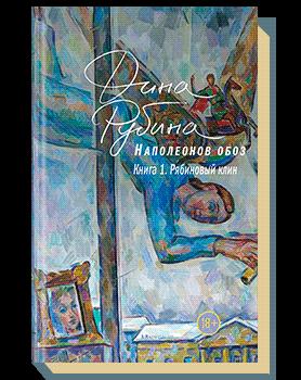 Наполеонов обоз. Книга 1. Рябиновый клин