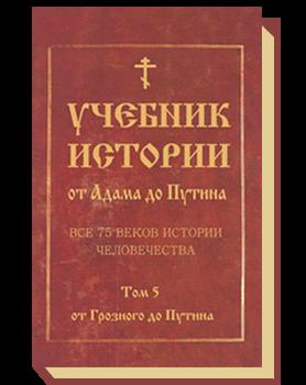 Учебник истории. От Адама до Путина