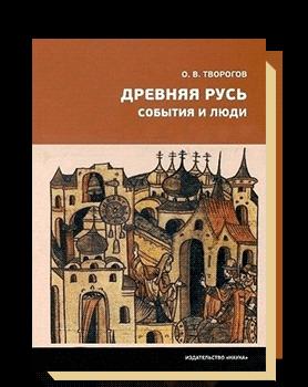 Древняя Русь. События и люди