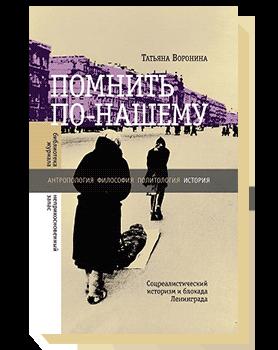 Помнить по-нашему. Соцреалистический историзм и блокада Ленинграда