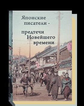 Японские писатели — предтечи Новейшего времени
