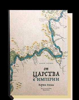 От царства к империи. Карты России