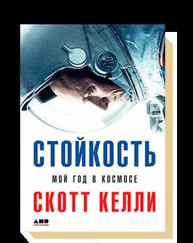 Стойкость: Мой год в космосе