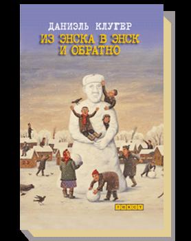Из Энска в Энск и обратно