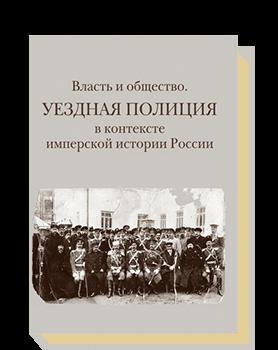 Власть и общество. Уездная полиция в контексте имперской истории России