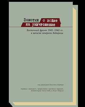 Заметки о войне на уничтожение. Восточный фронт 1941–1942 гг. в записях генерала Хейнрици