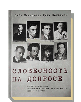 Словесность на допросе. Следственные дела советских писателей и журналистов 1920–1930-х годов