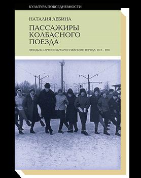 Пассажиры колбасного поезда: Этюды к картине быта российского города: 1917–1991