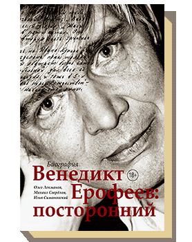 Венедикт Ерофеев. Посторонний