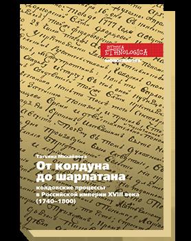 От колдуна до шарлатана. Колдовские процессы в Российской империи XVIII века (1740–1800)