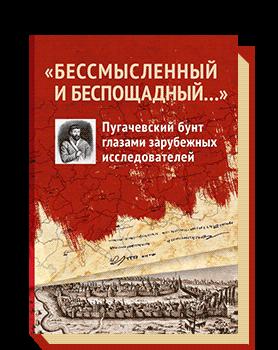 «Бессмысленный и беспощадный...» Пугачевский бунт глазами зарубежных исследователей