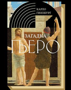 Загадка Пьеро: Пьеро делла Франческа
