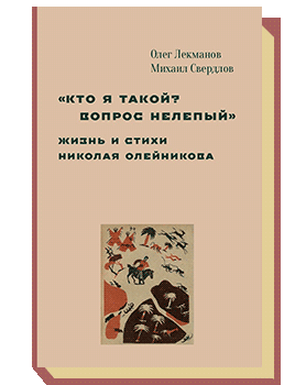 «Кто я такой? Вопрос нелепый»: Жизнь и стихи Николая Олейникова