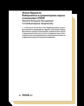 Кибернетика в гуманитарных науках и искусстве в СССР. Анализ больших баз данных и компьютерное творчество