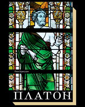 Платон. Писатель, который изобрел философию