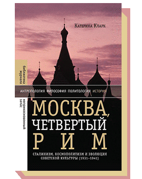Москва, четвертый Рим: сталинизм, космополитизм и эволюция советской культуры (1931–1941)