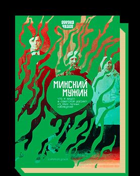 Что я видел в Советской России? Из моих личных наблюдений