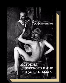 История русского кино в 50 фильмах
