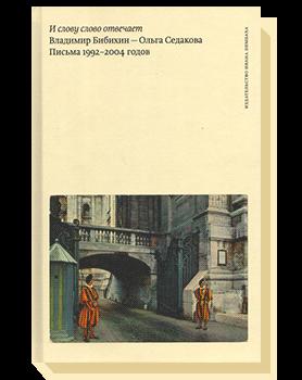И слову слово отвечает. Владимир Бибихин— Ольга Седакова. Письма 1992—2004 годов