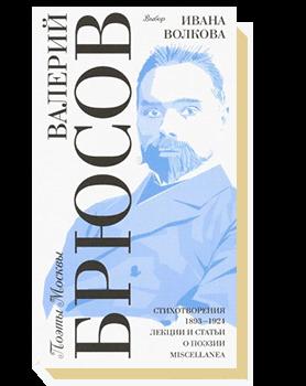Стихотворения 1893–1924. Лекции и статьи о поэзии. Miscellanea (Выбор Ивана Волкова)