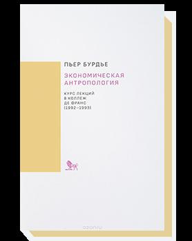 Экономическая антропология: курс лекций в Коллеж де Франс (1992—1993)