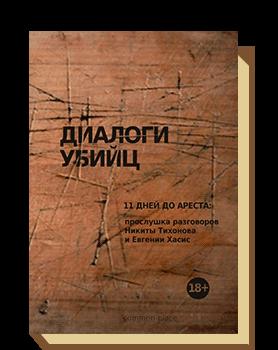 Диалоги убийц. 11 дней до ареста: прослушка разговоров Никиты Тихинова и Евгении Хасис