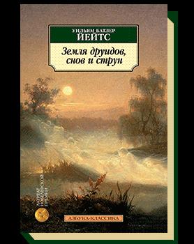 Земля друидов, снов и струн