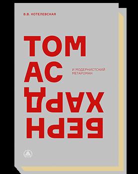 Томас Бернхард и модернисткий метароман