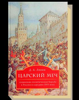 Царский меч. Социально-политическая борьба в России в середине XVII века