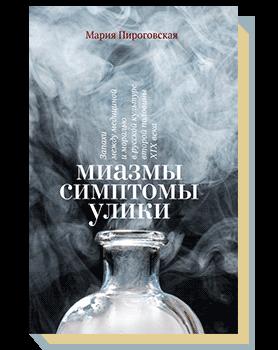 Миазмы, симптомы, улики: запахи между медициной и моралью в русской культуре второй половины XIX века