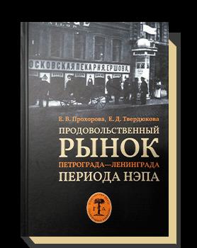 Продовольственный рынок Петрограда — Ленинграда периода НЭПа