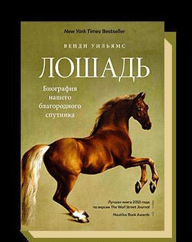Лошадь: Биография нашего благородного спутника