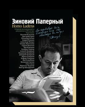Зиновий Паперный: Homo ludens. Сборник воспоминаний, документов к 100-летию